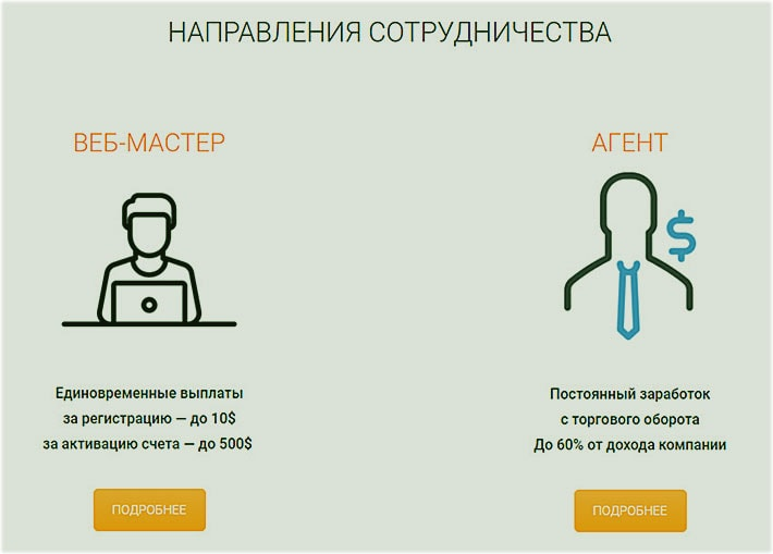 агент и партнер вебмастер