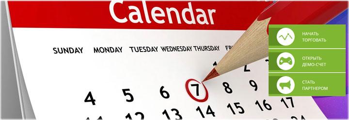 Экономический календарь от ФрешФорекс. Как с ним работать и проводить анализ экономических событий?