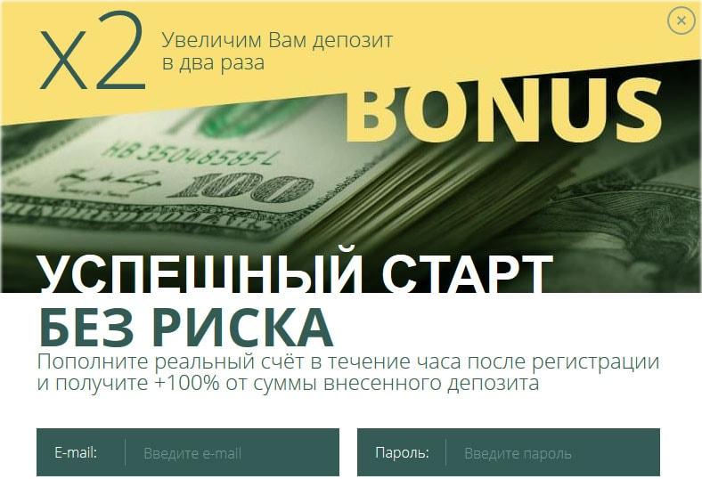 двойной бонус, по регистрации