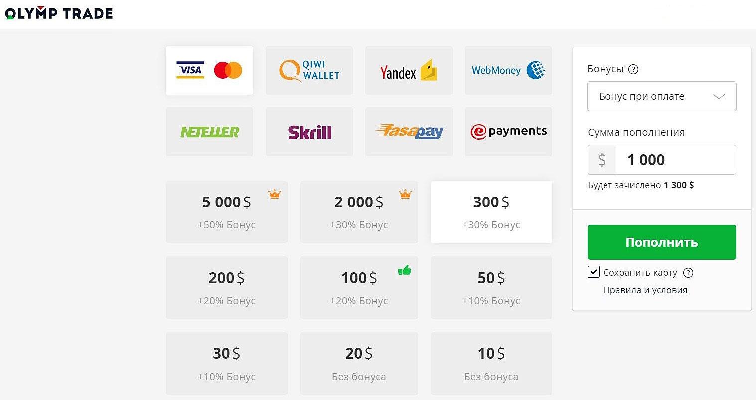 бонусы разные по открытии счета