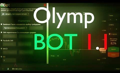 робот бесплатный ТОП ОЛимп Трейд