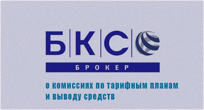 БКС: комиссии тарифон и по выводу