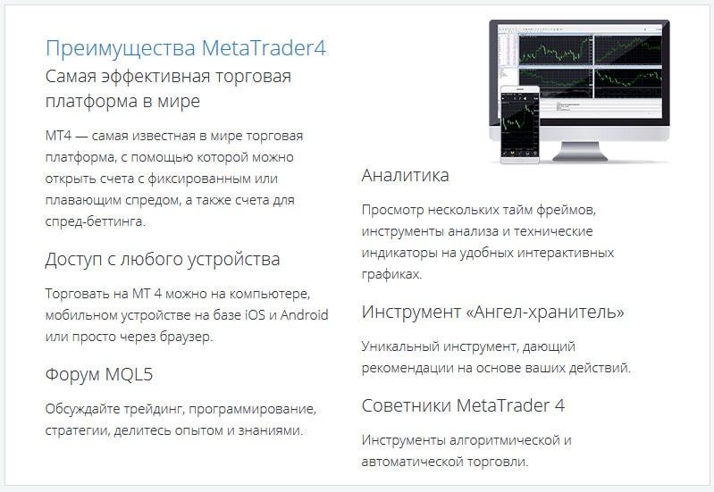 МТ4 в компании