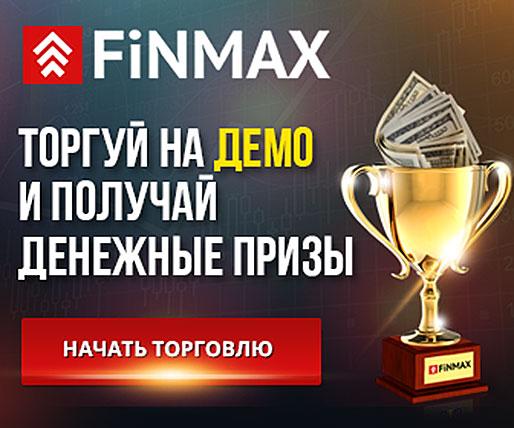 Бонус от FinMax