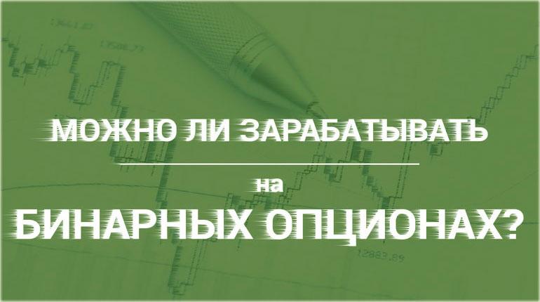Реально ли заработать на бинарных опционах от 1000 рублей в день?