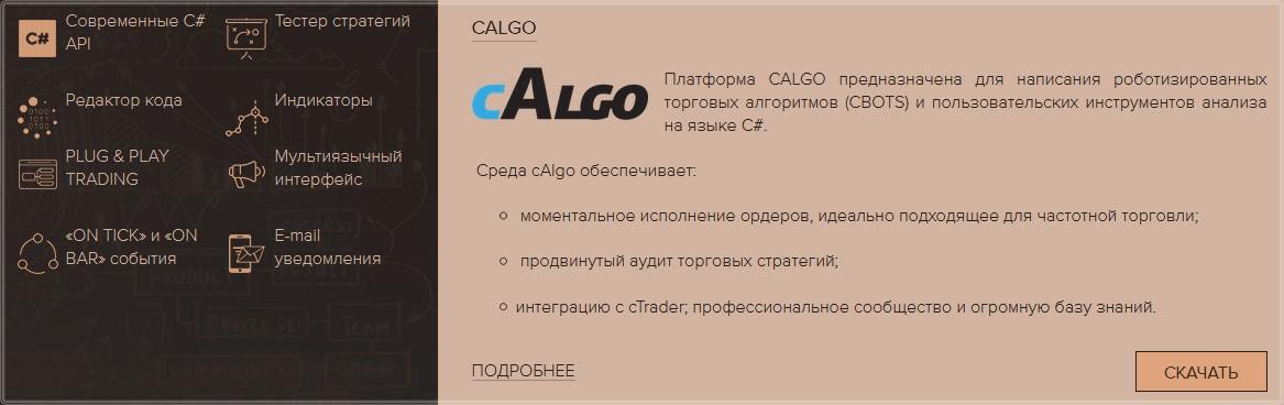 алго терминал - отзывы