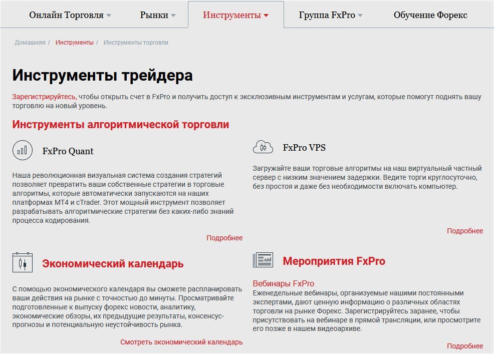 инструментарий FxPro.com