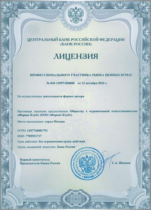 лицензия ЦБ у Форекс клаб
