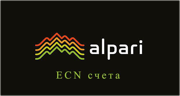 ECN и Pro.ECN счета в Альпари— что это и как с ними работать?