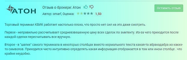 комментарий об Атон платформе
