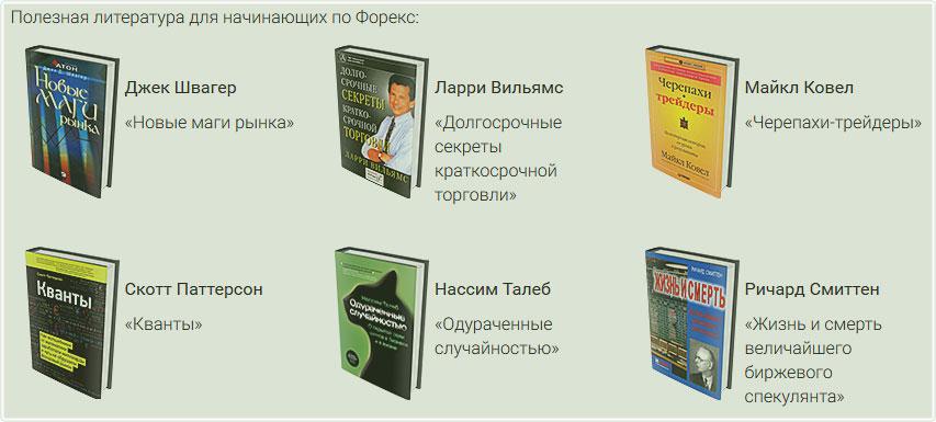 литература Amarkets