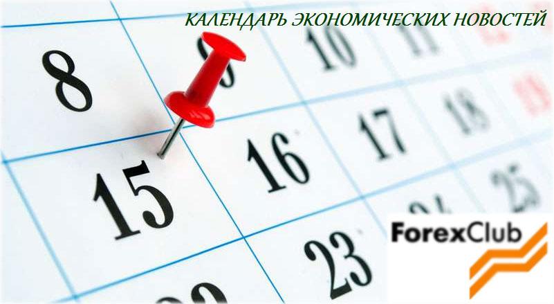 использование календаря в Forex Club