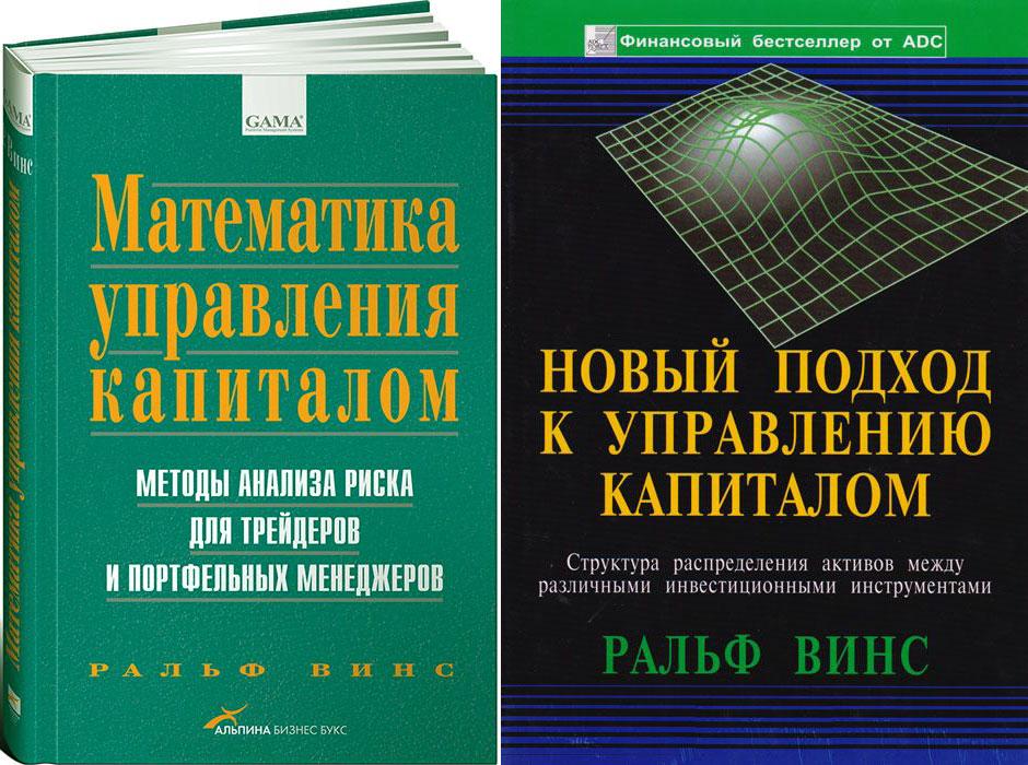 2 книги с методами трейдинга