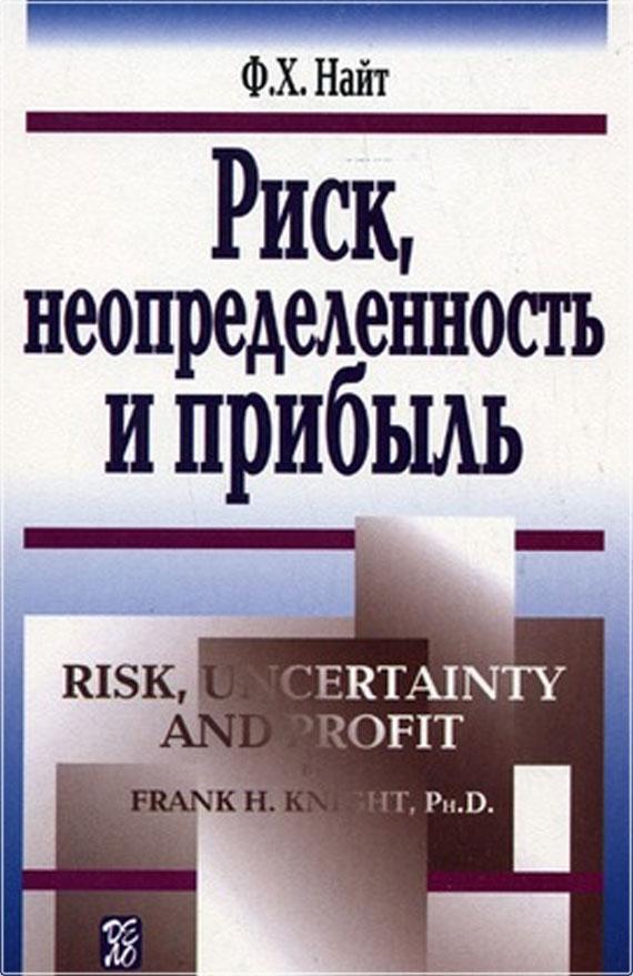 риски с неопределенностью