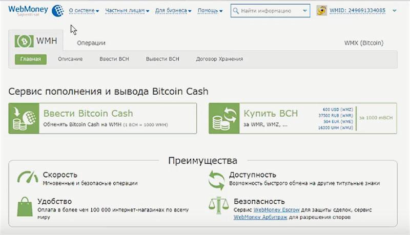 биткоин кошелек в системе