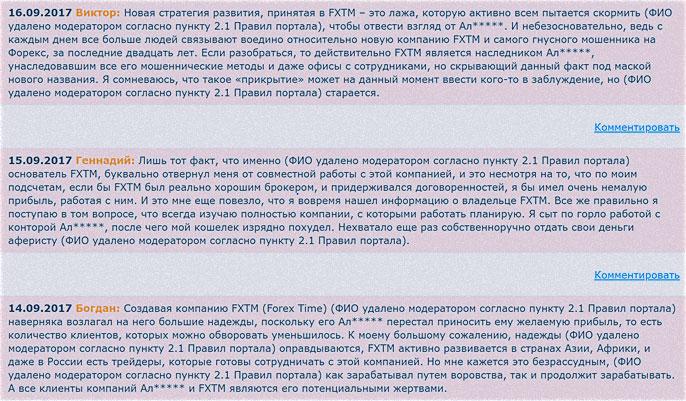 обзор 3 комментариев FXTM
