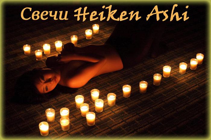 Свечи Хейкен Аши