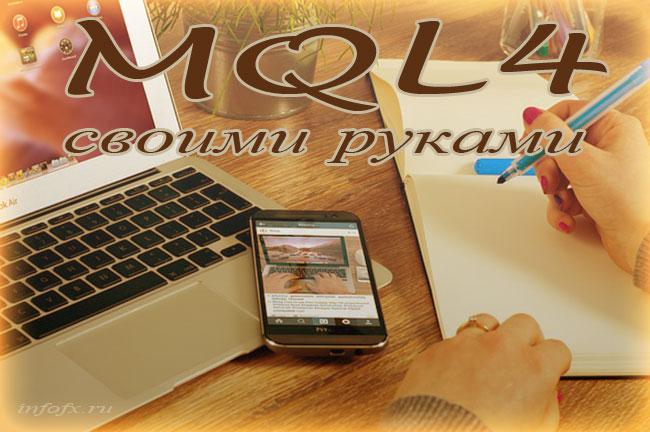 MQL4 индикатор
