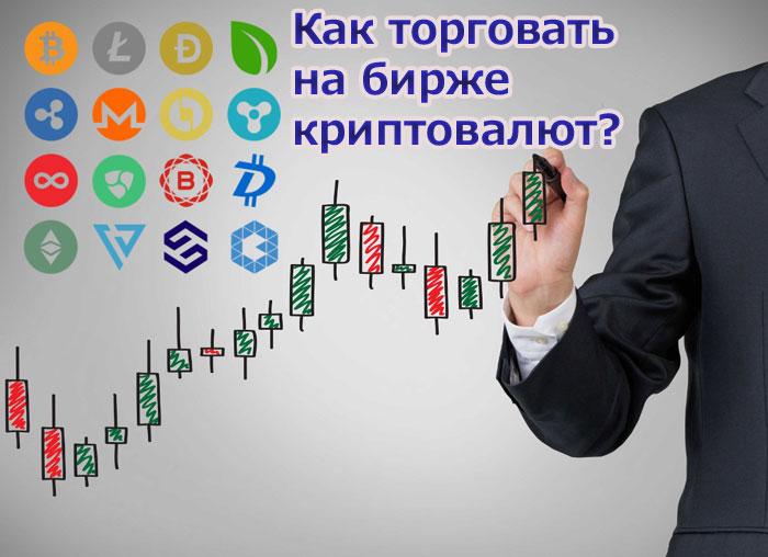 торговля на бирже