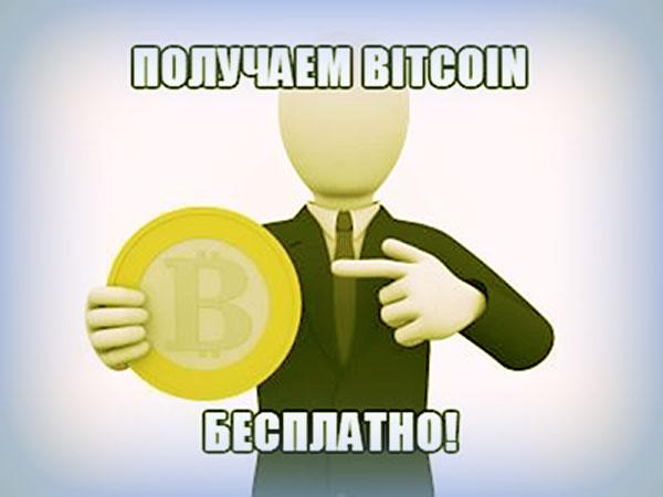 биткоин бесплатно
