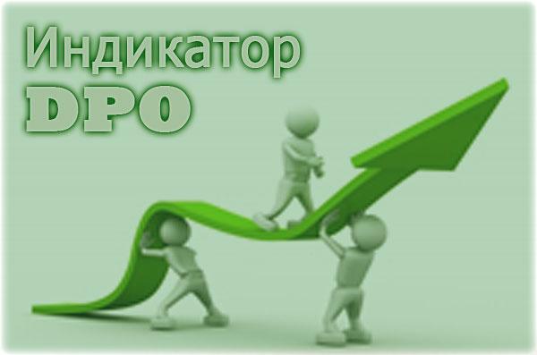 индикатор DPO