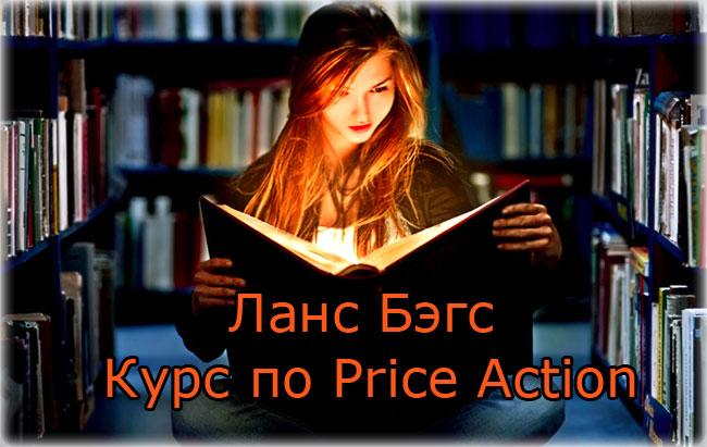 kurs-po-Price-Action