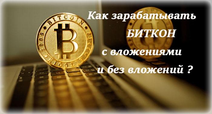 зарабатывать биткоин