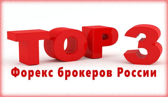 ТОП 3 рейтинг