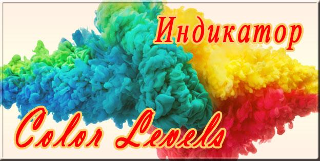 индикатор Color Levels 10 цветов