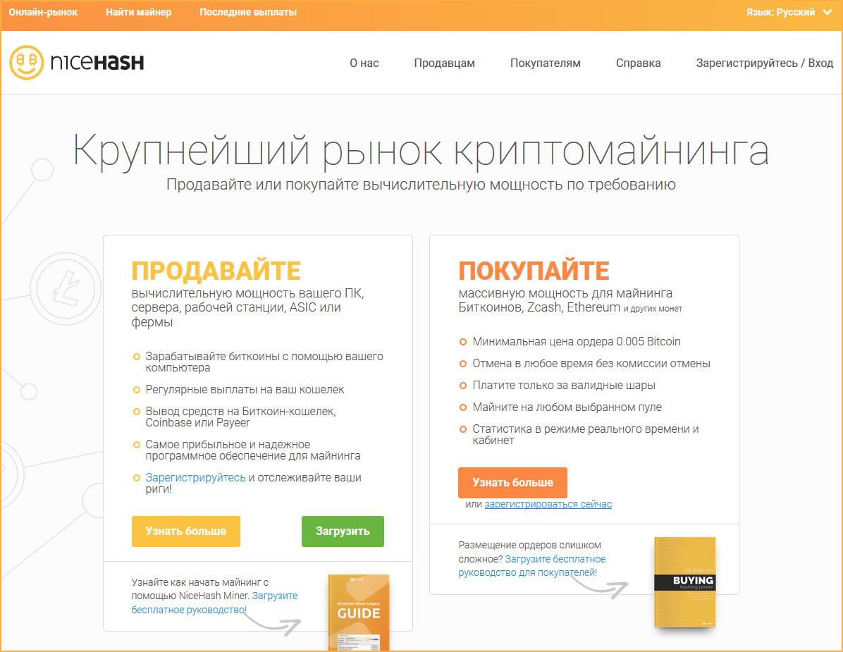 криптовалютный сервис майнинга