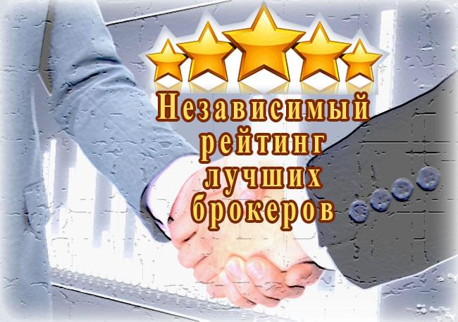 независимый рейтинг брокеров