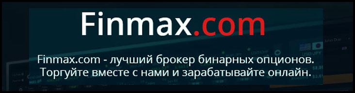 развод или нет: Финмакс платформа