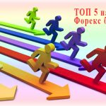 ТОП 5 лучших Форекс брокеров, имеющих лицензию в России, на 2019 год