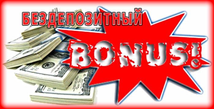 бездепозитный бонус