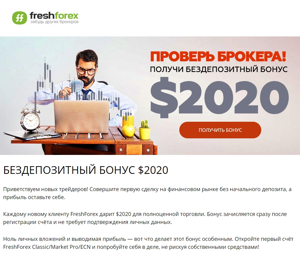 Новый бонус без депозита форекс 2021 года с выводом