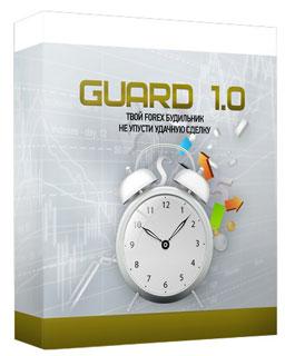 Форекс скрипт Guard v1.0