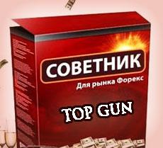 Топ гун форекс советник курс золота