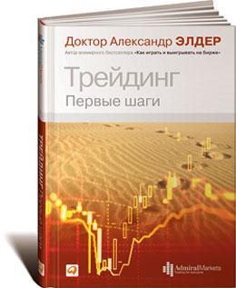 Книга Элдера Александра и скачать