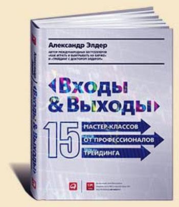 Книги Александра и Элдера