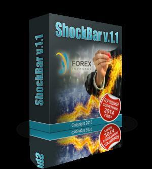 Бесплатный Форекс робот ShockBar 1.1