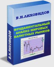 Фундаментальные факторы в самом анализе, книга для скачивания