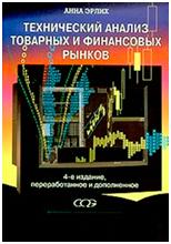 Литература технических основ, скачать книгу на Форексе