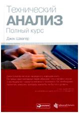 Бесплатная книга, по базису технического анализа, скачать лучшее