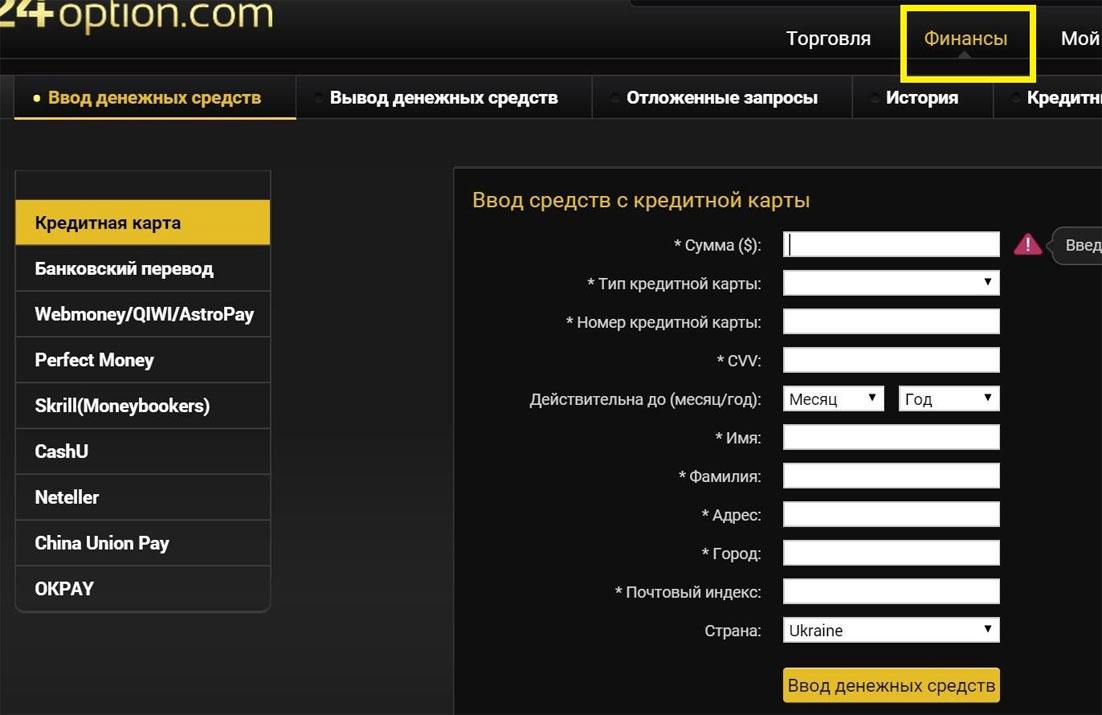 24Option— как я заработал 105.000 рублей в месяц? Мой 100% рабочий метод торговли