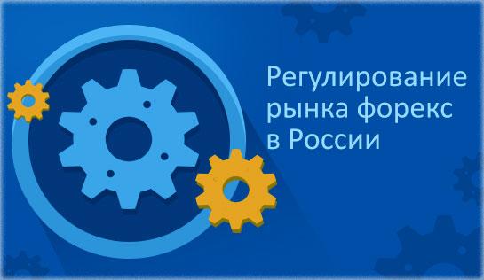 Закон о рынке Форекс 2015 в России