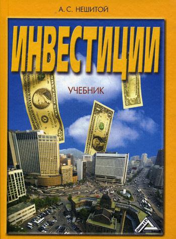 Инвестиционный учебник начинающему