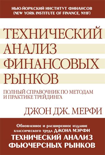 базовый трейдинг, книжное пособие Д.Медфи