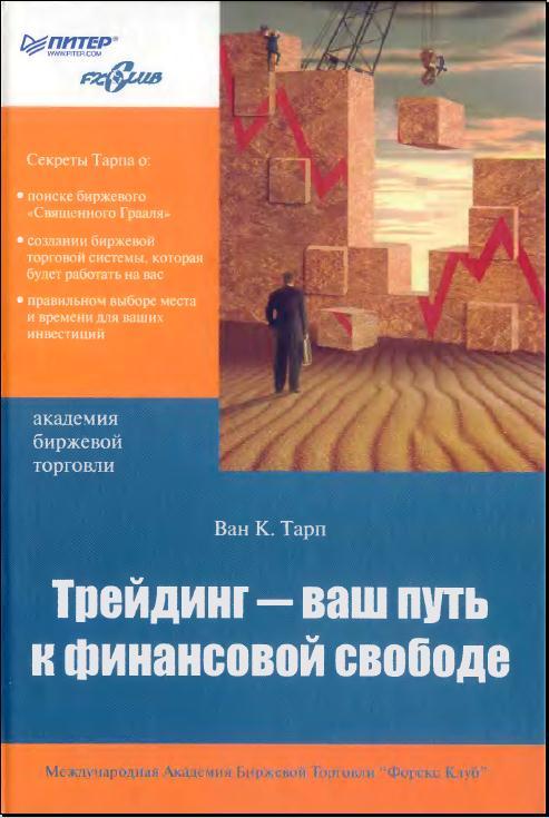 азы трейдинга, книга начинающему