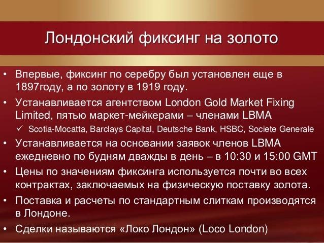 Лондонский фиксинг на золото