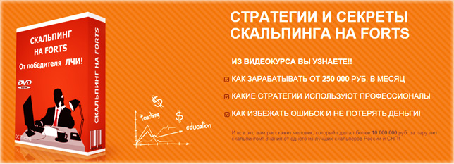 видеокурс состоит из ряда секретов скальпинга, автора Дмитрий черемушкин